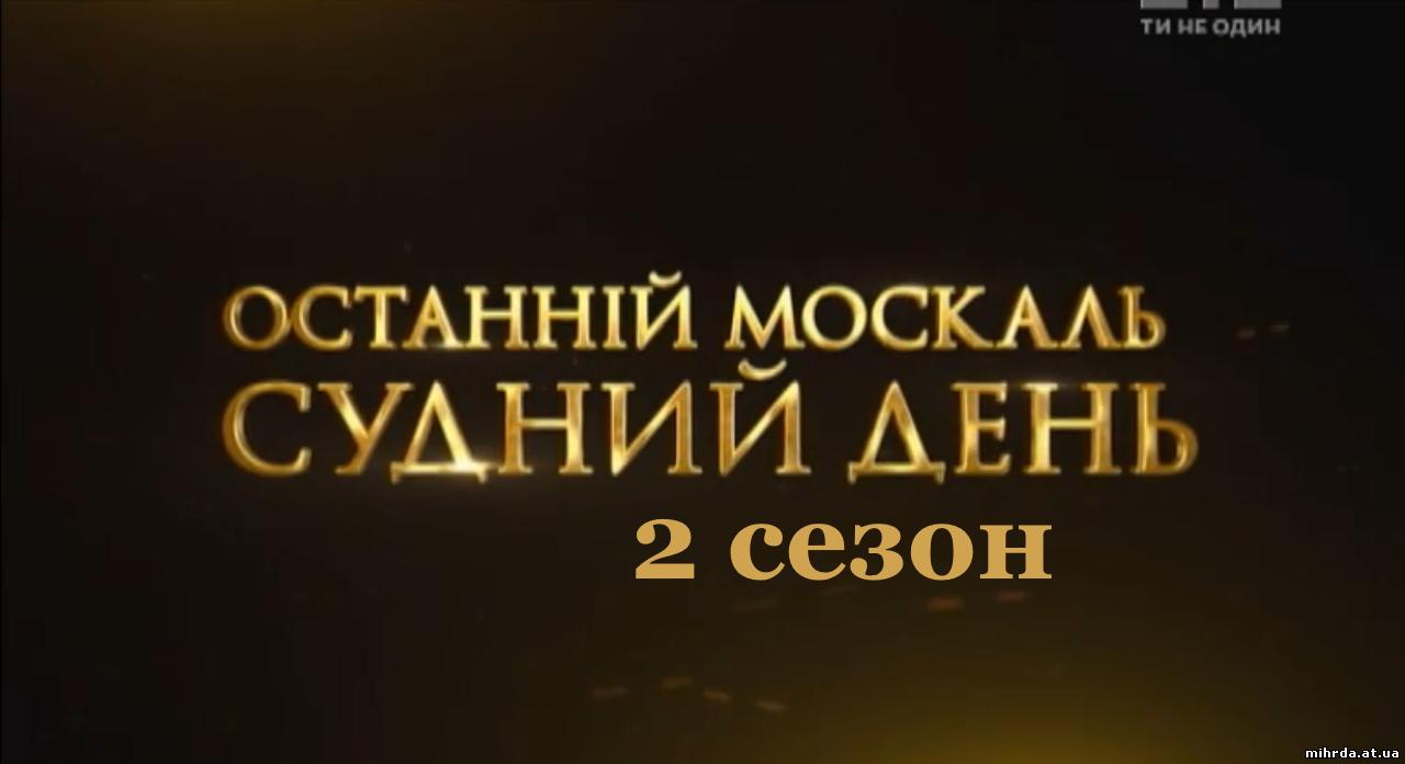 Кадры из фильма останний москаль 2 сезон смотреть онлайн судный день