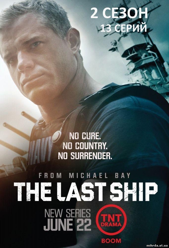 Скачать последний корабль 3 сезон 12 серия.